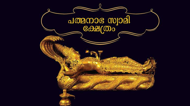 പത്മനാഭ സ്വാമി ക്ഷേത്രം