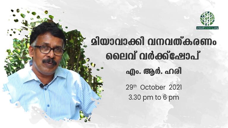 Live talk by M.R. Hari